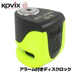 KOVIX(コビックス) 世界最小 最軽量 USB充電機能搭載 大音量アラーム付き セキュリティ ブレーキディスクロック KS-6(カラー:蛍光グリーン)