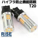 【あす楽対応】ハイフラ防止機能付き 高輝度 LED ウインカー バルブ シングル T20 オレンジ アンバー 1500ルーメン キ…