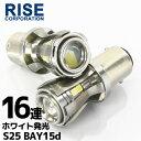 【あす楽対応】高輝度 LEDバルブS25 BAY15D ダブル ホワイト 12V/24V車対応 16チップ 480lm 360°反射型 無極性 2個セ…