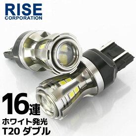 【あす楽対応】高輝度 LEDバルブ T20 ダブル ホワイト 12V/24V車対応 16チップ 480lm 360°反射型 無極性 2個セット ストップランプ テールランプ ブレーキランプ