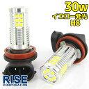 【あす楽対応】 高輝度 30W LEDバルブ フォグランプ ヘッドライト H8 イエロー 黄色 1000lm 30チップ 12V/24V車対応 …