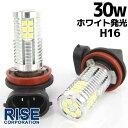 【あす楽対応】 高輝度 30W LEDバルブ フォグランプ ヘッドライト H16 ホワイト 白色 1000lm 30チップ 12V/24V車対応 …