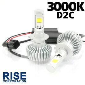 高輝度 4800lm COB LED ヘッドライト D2C 3000K 2灯分 すれ違い光軸対応 ファンレス 長寿命