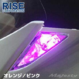 マジェスティ SG03J 2色発光 LED仕様 ユーロウインカー ピンク/オレンジ パーツ ヤマハ マジェスティー MAJESTY