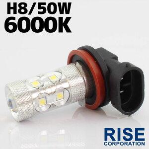 最新!!高品質!!50WLEDバルブ【H8】フォグランプ等に…12V/24V兼用無極性タイプホワイト発光1個