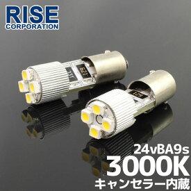 【あす楽対応】 24V専用 BA9S 4連 ポジション SMD/LEDバルブ 2個セット 【3000ケルビン/電球色】 球切れ警告灯キャンセラー内蔵 トラック バス ダンプ等に