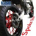 【あす楽対応】 バイク用スポークホイール スポークスキン スポークカバー レッド 80本 21.5cm ホイールカスタム