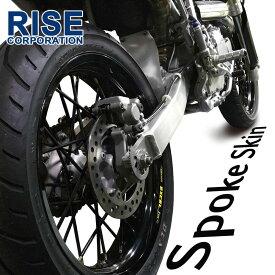 【あす楽対応】 バイク用スポークホイール スポークスキン スポークカバー ブラック 80本 21.5cm ホイールカスタム