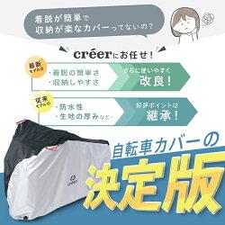 自転車カバー厚手防水撥水UVカット自転車カバー丈夫20インチ24インチ29インチ風飛び防止盗難防止