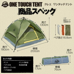 テントワンタッチ簡単軽量コンパクトフルクローズメッシュ小型2人用3人用1人用防水撥水UVカット紫外線おしゃれアウトドアキャンプ登山レジャー