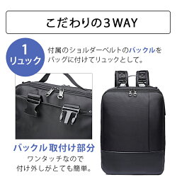 【送料無料】3WAY!ビジネスバッグ