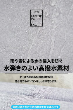 【送料無料】ノートパソコンケースノートPCインナーケースMacBook防水収納軽量撥水11121313.3141515.6インチ