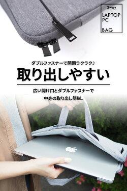 ノートパソコンケースノートPCインナーケースMacBookパソコンバッグ防水収納軽量撥水1111.6121313.3141515.6インチ