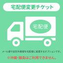宅配便に変更チケット 【沖縄・離島はご利用できません】 ギフト