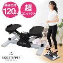 ステッパー 静音 ダイエット サイドステッパー 踏み台昇降 ダイエット 室内運動 器具 有酸素運動 室内 エクササイズ …