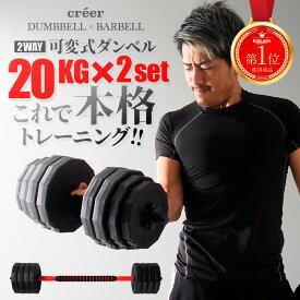 ダンベル 20kg 2個セット 可変式 計 40kg 可変式ダンベル バーベル 筋トレ トレーニング ダイエット エクササイズ 滑り止め付き ジム 3kg 10kg 17kg 重さ調節 ギフト