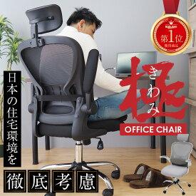 オフィスチェア メッシュ おしゃれ オフィスチェアー ゲーミングチェア テレワーク 疲れにくい デスクチェア 椅子 チェア ハイバック ヘッドレスト ランバーサポート 男前インテリア 母の日