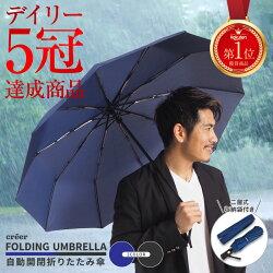 折りたたみ傘自動開閉軽量コンパクト