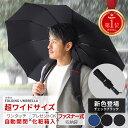 【年間ランキング入賞♪レビュー数1500超!】折りたたみ傘 自動開閉 大きめ 大きい メンズ 折り畳み傘 丈夫 コンパクト…