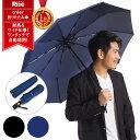 【10/5はP10倍★お得なクーポンも有♪】【あす楽★ギフトBOX付き】折りたたみ傘 自動開閉 大きめ 大きい メンズ 折り…