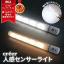 センサーライト 屋内 電池 屋外 玄関 人感センサーライト 人感センサーライト LED LEDライト 玄関 照明 | 電池 自動点…