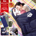 手足が出せる! 寝袋 冬 洗える 冬用 コンパクト シュラフ 改良版 マット 封筒型軽量 連結 防寒 大人 登山 キャンプ …