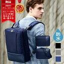【送料無料】ビジネスバッグ ビジネスリュック メンズ ビジネス リュック 3way 薄型 防水 軽量 ビジネスバッグ バッグ…