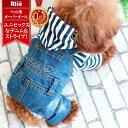 犬服 犬 服 ドッグウェア つなぎ ボーダー 洋服 前開き 犬の服 小型犬 秋 冬 犬用品 女の子 デニム 可愛い おしゃれ …
