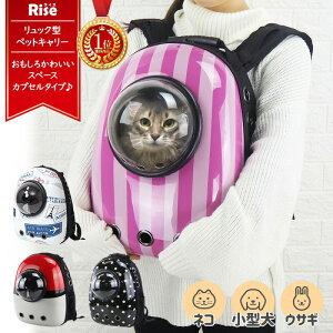猫 キャリーバッグ キャリー リュック キャリーケース おしゃれ バッグ ねこ ネコ ペット ペットキャリー ケース 宇宙船 | ドライブ ボックス かわいい リュックサック型 猫用 メッシュ 窓 防