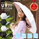 \ライズ母の日ギフトクーポン対象/ 日傘 晴雨兼用 折りたたみ傘 折りたたみ 軽量 遮光 レディース コンパクト 傘 UV…