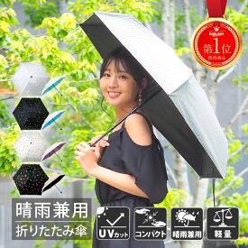 折りたたみ傘 日傘 軽量 折り畳み傘 晴雨兼用 遮光 レディース 折りたたみ コンパクト 傘 UV日傘 女性 丈夫 おしゃれ かわいい シンプル 折りたたみ日傘 涼感日傘 コンパクト傘 雨 プレゼント 実用的