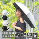 折りたたみ傘 日傘 軽量 折り畳み傘 晴雨兼用 遮光 レディース 折りたたみ コンパクト 傘 UV日傘 女性 丈夫 おしゃれ …