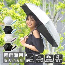 【7%OFFクーポン有!Riseサプライズデー7/31迄】折りたたみ傘 日傘 軽量 折り畳み傘 晴雨兼用 遮光 レディース 折りたたみ コンパクト 傘 UV日傘 女性 丈夫 おしゃれ かわいい シンプル 折りたたみ日傘 涼感日傘 コンパクト傘 雨 プレゼント 実用的
