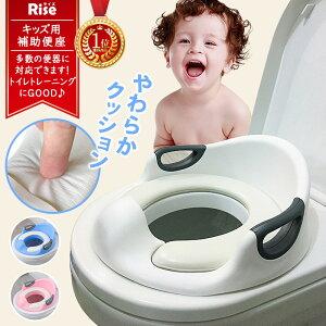 補助便座 子供 トイレ 補助 便座 トイレトレーニング トイレトレーナー 子供用 トイトレ おまる 子供用トイレ 子どもトイレ 幼児 簡単 飛び散り防止 女の子 男の子