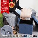 【ポケット付き】スツール 収納 収納ボックス 収納ケース フタ付き おしゃれ 収納スツール 布 かわいい 収納家具 ケー…