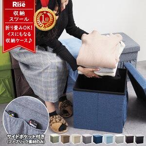 【ポケット付き】スツール 収納 収納ボックス 収納ケース フタ付き おしゃれ 収納スツール 布 かわいい 収納家具 ケース 椅子 イス BOXスツール おもちゃ おもちゃ箱 踏み台 隠す収納 足置き