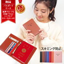 【1000円ポッキリ】【送料無料】パスポートケース スキミング対策 おしゃれ 旅行 トラベル スキミング防止 パスポート…