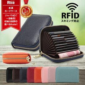 カードケース レディース メンズ 大容量 じゃばら 本革 磁気防止 スキミング防止 RFID カード ケース クレジット クレジットカードケース スキミング カード入れ プレゼント ギフト
