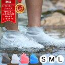 【楽天1位】【送料無料】シューズカバー レインシューズ レディース レインシューズカバー メンズ キッズ 靴 防水 雨 …