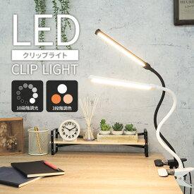 【P3倍&お得なクーポン有♪市場の日】LED クリップライト おしゃれ 送料無料 明るい 北欧 デスクライト 調光 LED 明るい デスクスタンド 読書灯 卓上ライト LEDライト 仕事 寝室 卓上 ベッドサイド 目に優しい クリップ