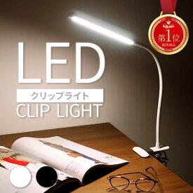 【P10倍&お得なクーポン有♪4/16 1:59迄】ライト クリップ クリップライト LED おしゃれ 明るい 北欧 デスクライト 調光 LED 明るい デスクスタンド 読書灯 卓上ライト LEDライト 仕事 寝室 卓上 ベッドサイド 目に優しい 送料無料 母の日