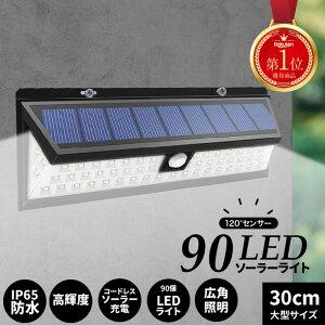 【2個セット】ソーラーライト 屋外 防水 明るい おしゃれ 90LED センサーライト屋外 ガーデンライト 二個セット 人感センサーライト 灯篭 壁掛け照明 防災 停電 ライト 人感センサー 屋外照明