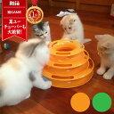 猫 おもちゃ くるくるタワー 猫オモチャ ねこ ネコ 回る ボール 猫おもちゃ 猫用 ひとり 遊べる 遊ぶ 運動不足 ストレ…