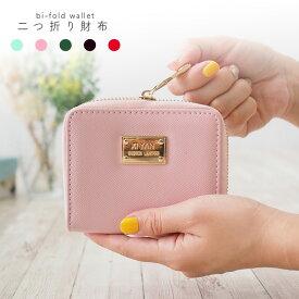 【1000円ポッキリ 送料無料】ミニ財布 財布 レディース 二つ折り 二つ折り財布 コンパクト 大容量 小銭入れ ミニ コインケース おしゃれ 可愛い 小さい ラウンドファスナー 小型 シンプル 女の子 プレゼント 実用的