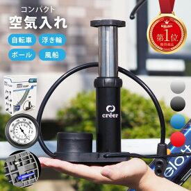 空気入れ 自転車 ボール バイク 仏式 フランス式 米式 両対応 コンパクト 携帯 ポンプポイント消化
