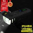 自転車 ライト 自動点灯 光 センサー 赤外線 USB 高輝度 LED 高性能 レンズ 明るい IPX4 防水 防まつ形 便利 充電式 …