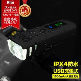 【全品P5倍!25日23時59分迄】自転車 ライト 自動点灯 光 センサー 赤外線 USB 高輝度 LED 高性能 レンズ 明るい IPX4 防水 防まつ形 便利 充電式 大容量 電池 工具不要 簡単着脱 ポイント 消化 新商品