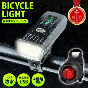 自転車 ライト 自動点灯 光 センサー 赤外線 USB 高輝度 LED 高性能 レンズ 明るい IPX4 防水 防まつ形 便利 充電式 大容量 電池 工具不要 簡単着脱 ポイント 消化 ギフト