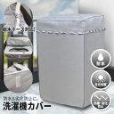 洗濯機 カバー 防水 屋外 sサイズ mサイズ lサイズ 給水 ホース 対応 日光 ガード 放熱 雨 風 劣化 強力 紐 ひも ヒモ…