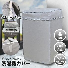 洗濯機 カバー 防水 屋外 sサイズ mサイズ lサイズ 給水 ホース 対応 日光 ガード 放熱 雨 風 劣化 強力 紐 ひも ヒモ ファスナー ポイント 消化 ギフト ギフト
